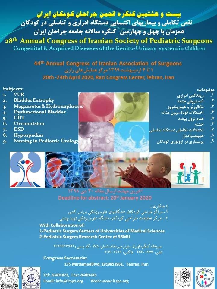 بیست و هشتمین کنگره انجمن جراحان کودکان ایران
