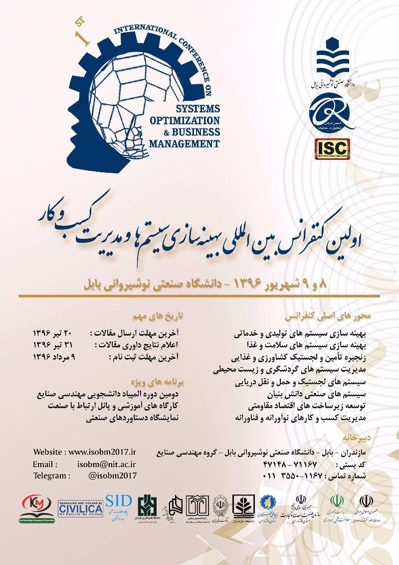 اولین کنفرانس بهینه سازی سیستم ها و مدیریت کسب و کار