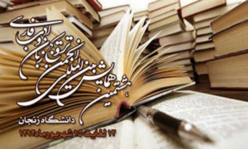 هشتمین همایش بین المللی انجمن ترویج زبان و ادب فارسی ایران