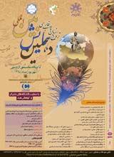 دهمین همایش بین المللی ترویج زبان و ادب فارسی