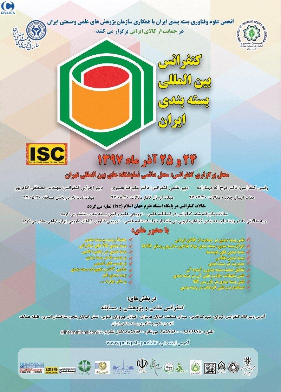 کنفرانس بین المللی بسته بندی ایران
