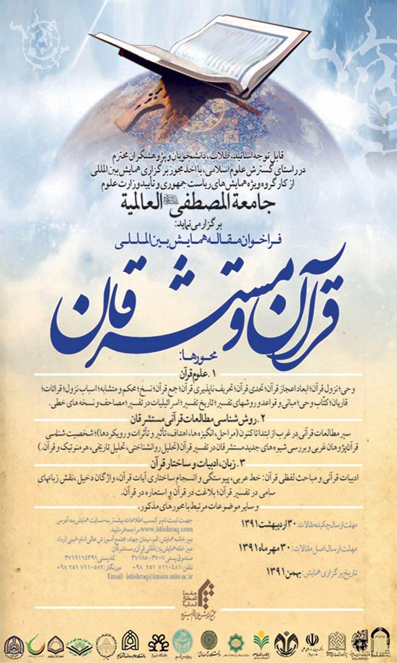 همایش بین المللی قرآن و مستشرقان