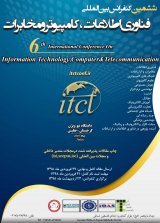 ششمين كنفرانس بين المللي فناوري اطلاعات، كامپيوتر و مخابرات