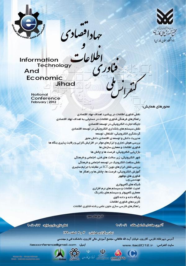 کنفرانس ملی فناوری اطلاعات و جهاد اقتصادی