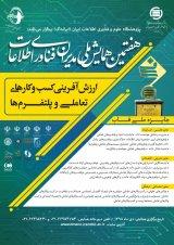 هفتمين همايش ملي مديران فناوري اطلاعات