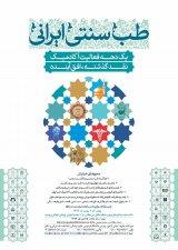 همايش طب سنتي ايراني و يك دهه فعاليت آكادميك: نقد گذشته، افق آينده