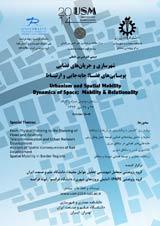 دومین کنفرانس بین المللی شهرسازی و جریانهای فضایی