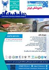 يازدهمين كنگره دانشجويان دامپزشكي ايران