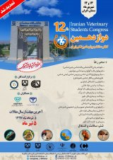 دوازدهمين كنگره دانشجويان دامپزشكي ايران