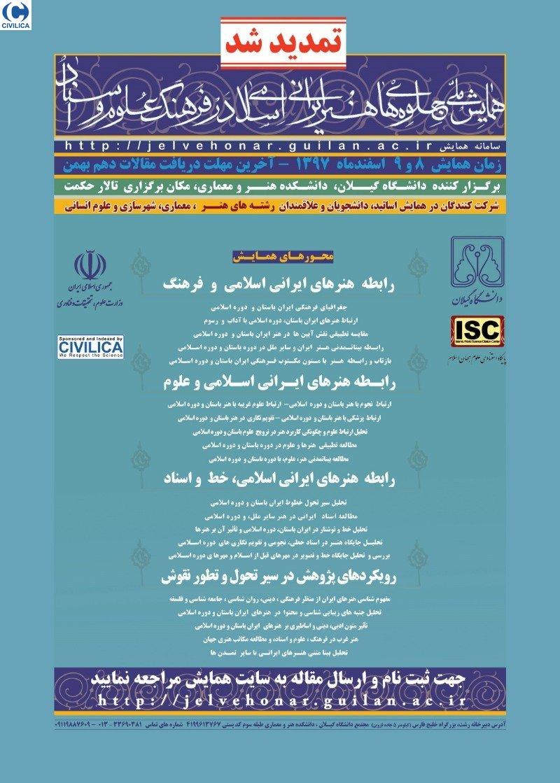 همایش ملی جلوه های هنر ایرانی اسلامی در فرهنگ،علوم و اسناد