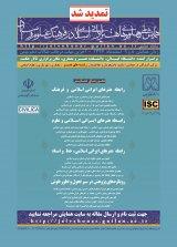 همايش ملي جلوه هاي هنر ايراني اسلامي در فرهنگ،علوم و اسناد