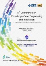 پنجمين كنفرانس مهندسي دانش بنيان و نوآوري