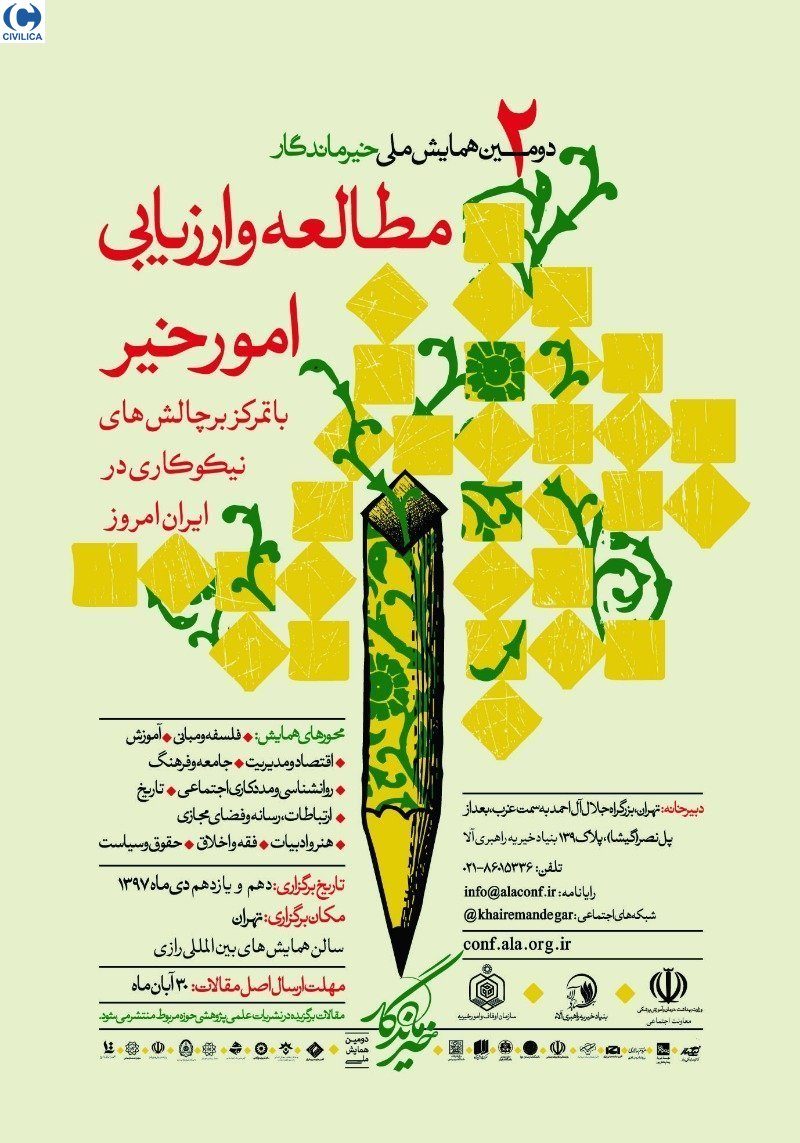 دومین همایش ملی خیر ماندگار (مطالعه و ارزیابی امور خیر در ایران با تمرکز بر چالش های نیکوکاری در ایران امروز)