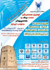 اولین همایش ملی برق و کامپیوتر جنوب ایران