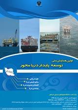 اولین همایش ملی توسعه پایدار دریا محور