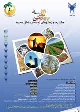 همايش منطقه اي چالشها و راهكارهاي توسعه در مناطق محروم