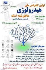اولین کنفرانس ملی هیدرولوژی مناطق نیمه خشک