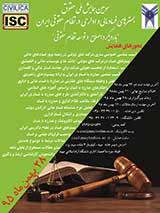 سومين همايش بسترهاي فساد مالي و اداري در نظام حقوقي ايران با رويكرد اصلاح و توسعه نظام حقوقي