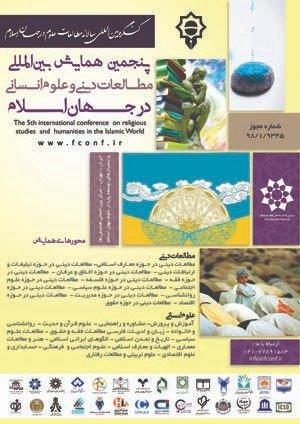پنجمین همایش بین المللی مطالعات زبان و ادبیات در جهان اسلام