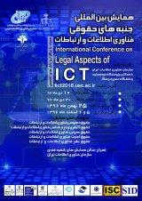 همايش بين المللي جنبه هاي حقوقي فناوري اطلاعات و ارتباطات