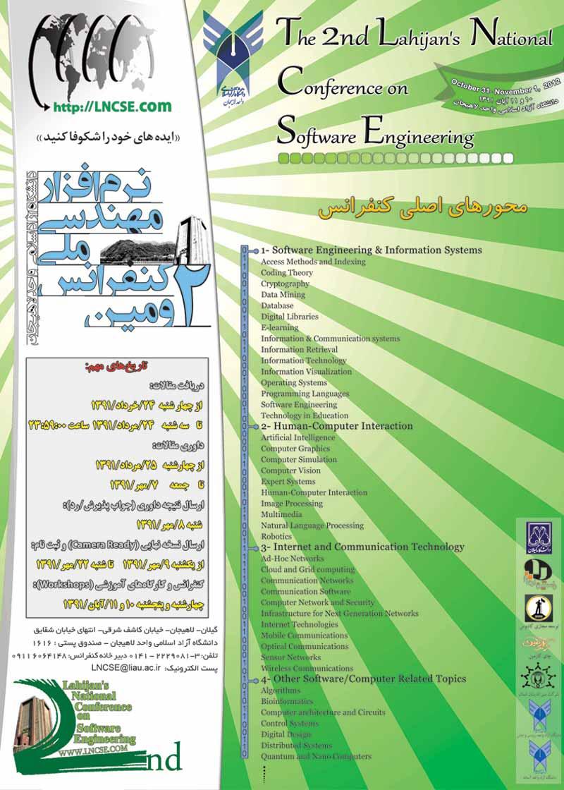دومین کنفرانس ملی مهندسی نرم افزار دانشگاه آزاد لاهیجان