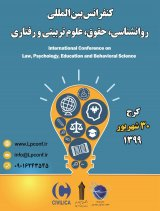 كنفرانس بين المللي حقوق، روانشناسي، علوم تربيتي و رفتاري