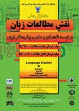 همايش نقش مطالعات زبان در توسعه اقتصادي، علمي و فرهنگي ايران