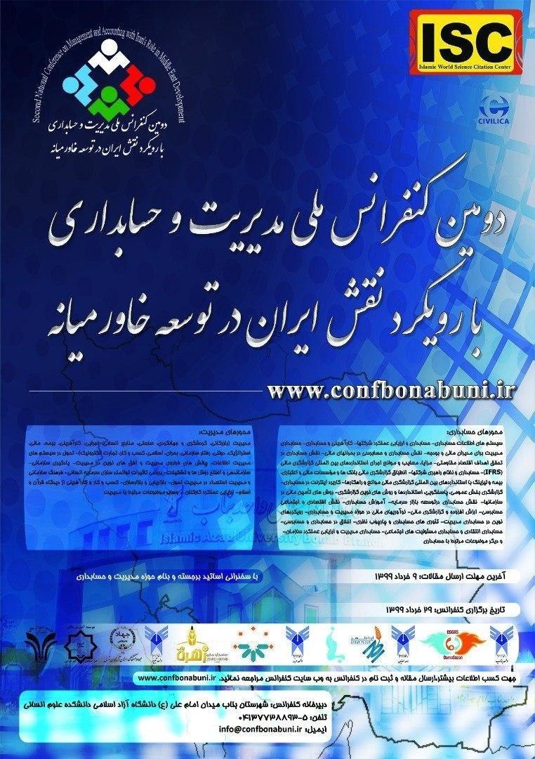 دومین کنفرانس ملی مدیریت و حسابداری با رویکرد نقش ایران در توسعه خاورمیانه