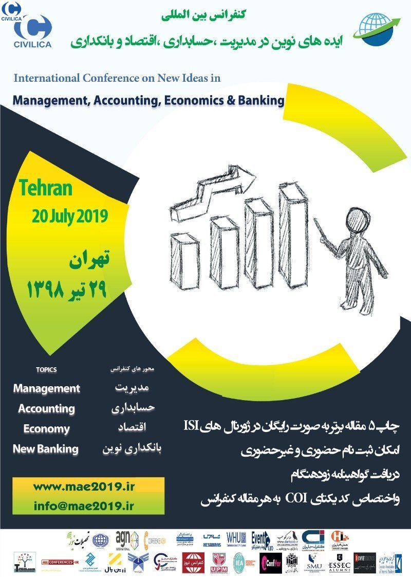 کنفرانس بین المللی ایده های نوین در مدیریت حسابداری،اقتصاد و بانکداری