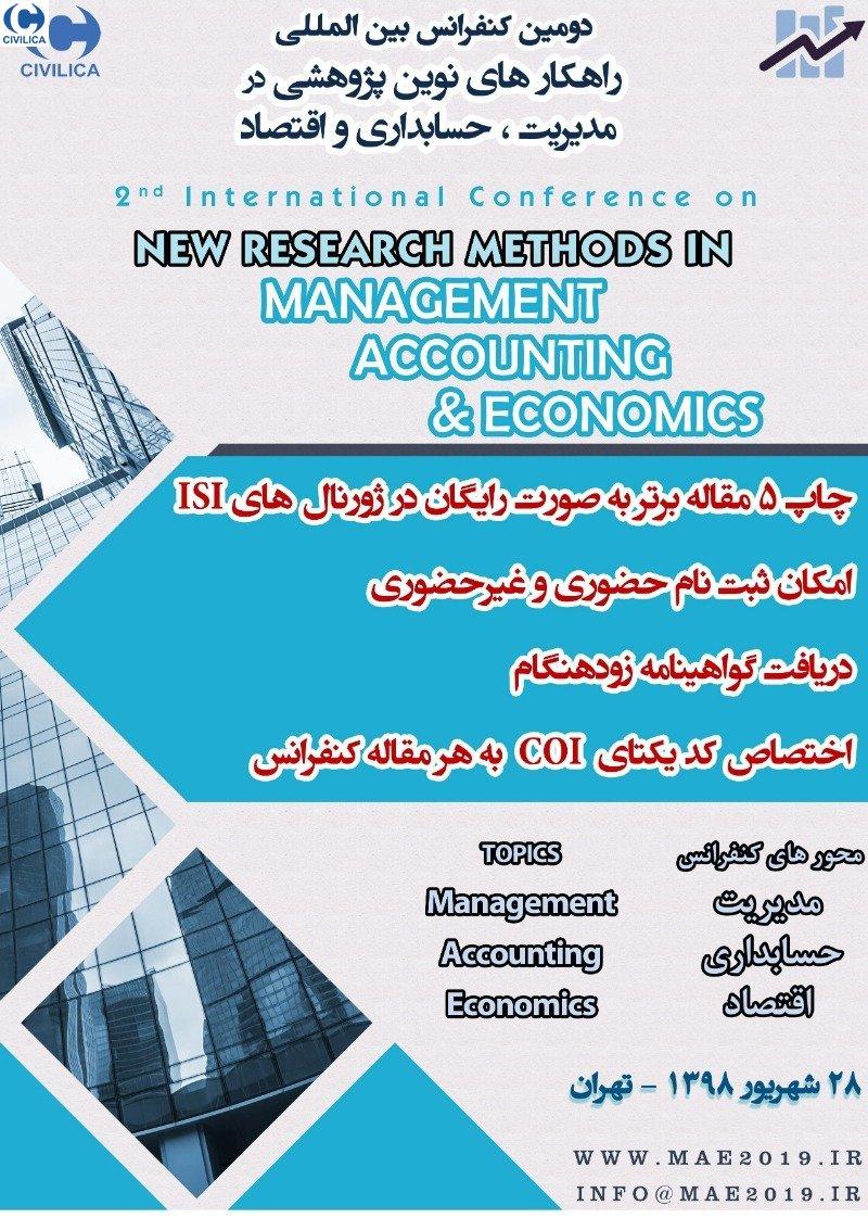 دومین کنفرانس بین المللی راهکارهای نوین پژوهشی در مدیریت،حسابداری و اقتصاد