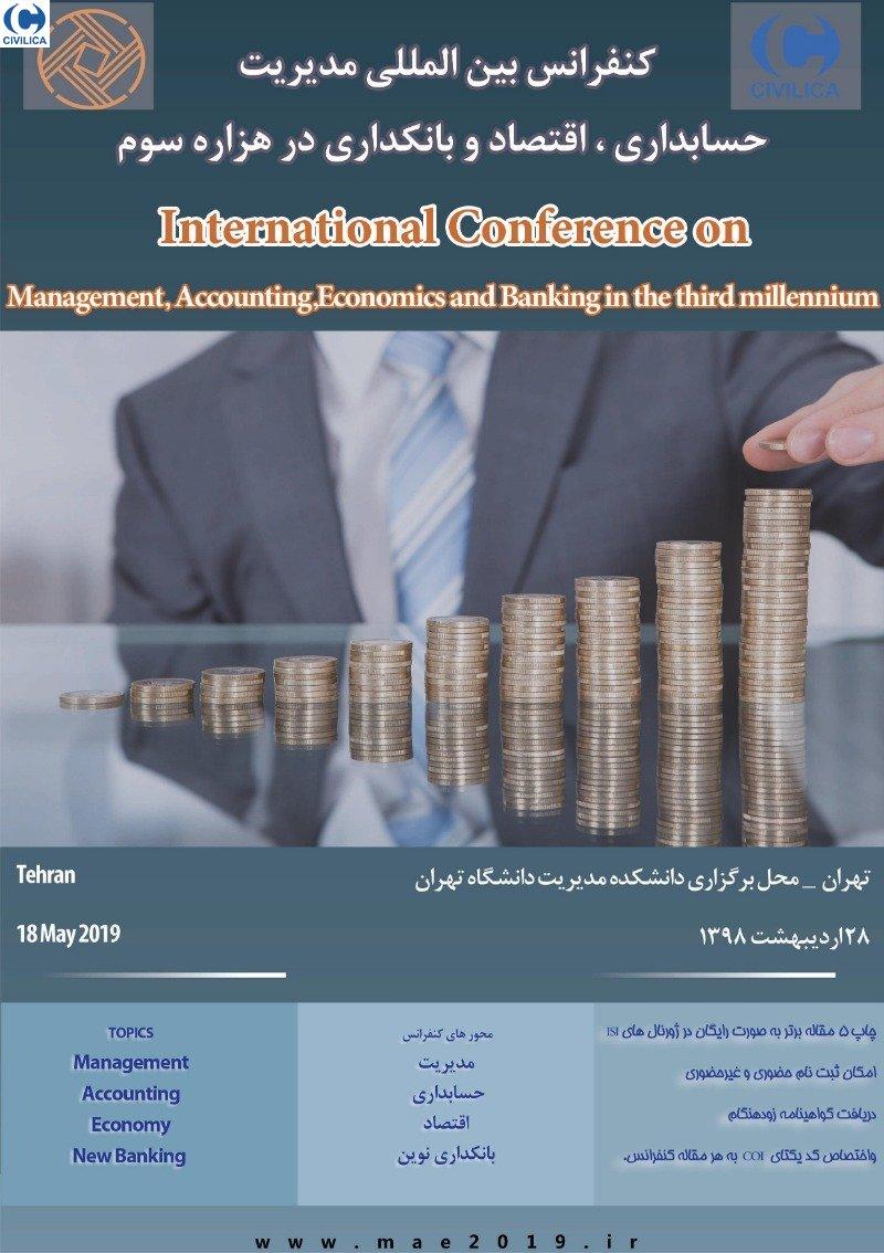 کنفرانس بین المللی مدیریت، حسابداری، اقتصاد و بانکداری در هزاره سوم