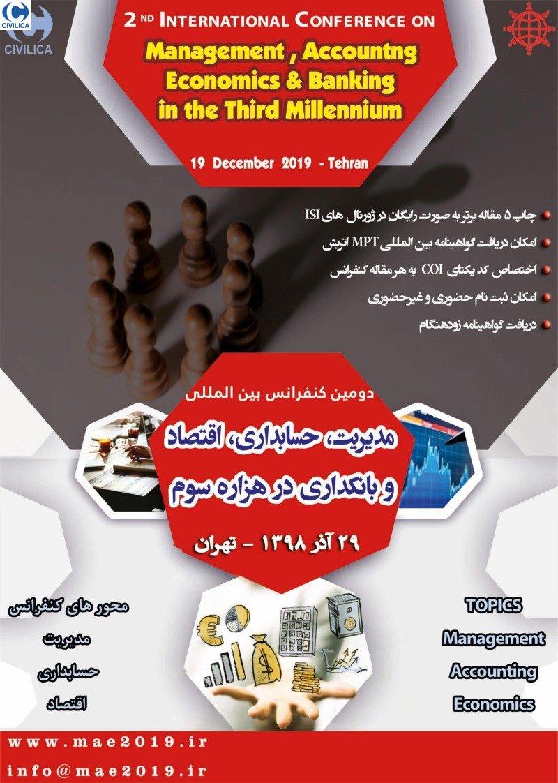 دومین کنفرانس بین المللی مدیریت، حسابداری، اقتصاد و بانکداری در هزاره سوم