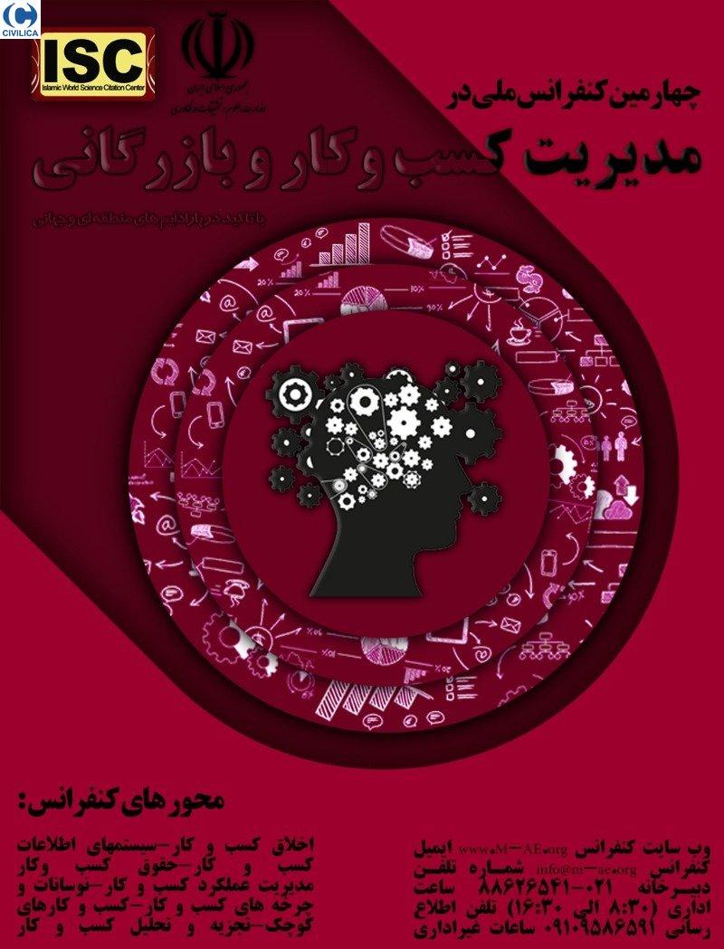 چهارمین کنفرانس ملی در مدیریت کسب و کار و بازرگانی