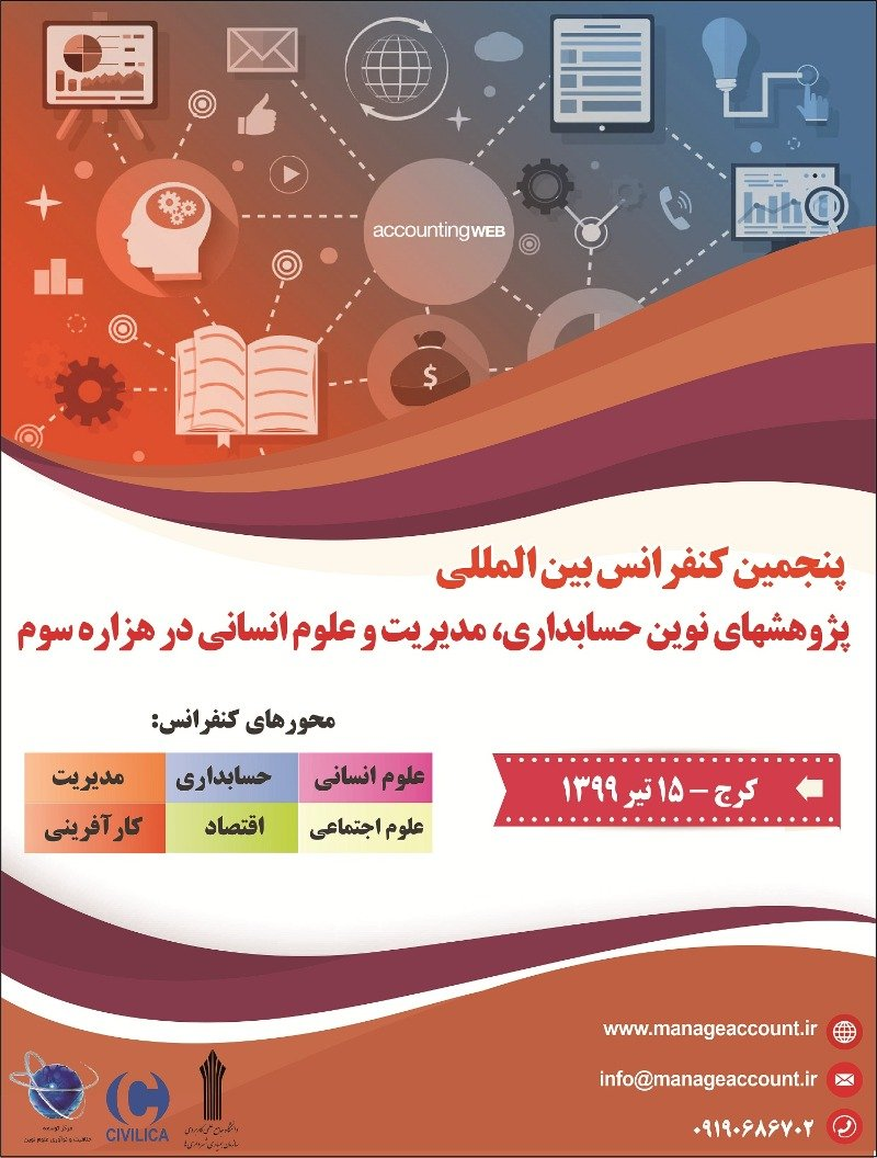 چهارمین کنفرانس ملی پژوهشهای نوین حسابداری و مدیریت در هزاره سوم