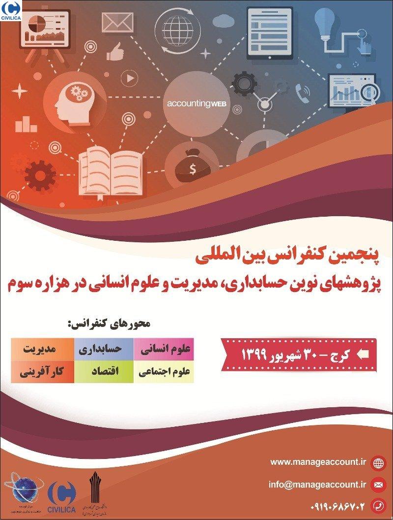 پنجمین کنفرانس بین المللی پژوهشهای نوین حسابداری، مدیریت و علوم انسانی در هزاره سوم