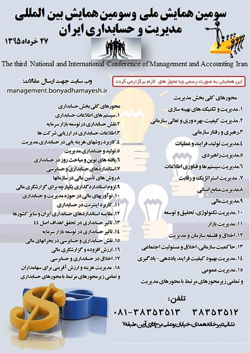 پوستر سومین همایش ملی و سومین همایش بین المللی مدیریت و حسابداری ایران
