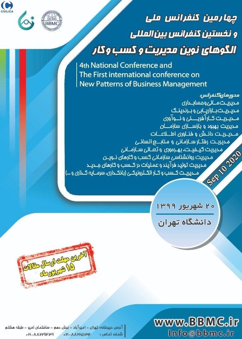 چهارمین کنفرانس ملی و نخستین کنفرانس بین المللی الگوهای نوین مدیریت و کسب و کار