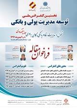 نخستین کنفرانس ملی توسعه مدیریت پولی و بانکی