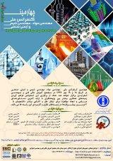 چهارمين كنفرانس ملي مهندسي مواد، مهندسي شيمي و ايمني صنعتي