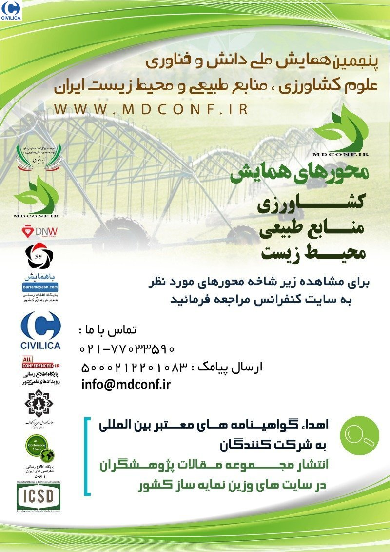 پنجمین همایش ملی دانش و فناوری علوم کشاورزی، منابع طبیعی و محیط زیست ایران