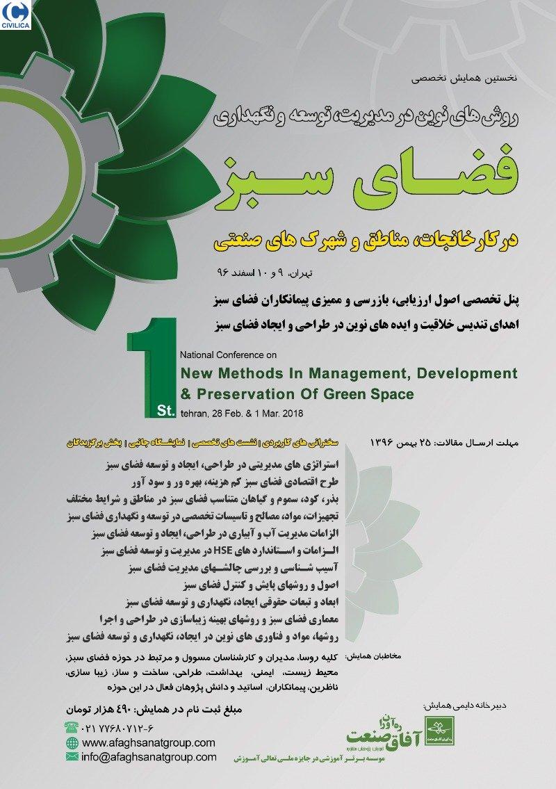 نخستین همایش روش های نوین در مدیریت، توسعه و نگهداری فضای سبز در کارخانجات، مناطق و شهرک های صنعتی