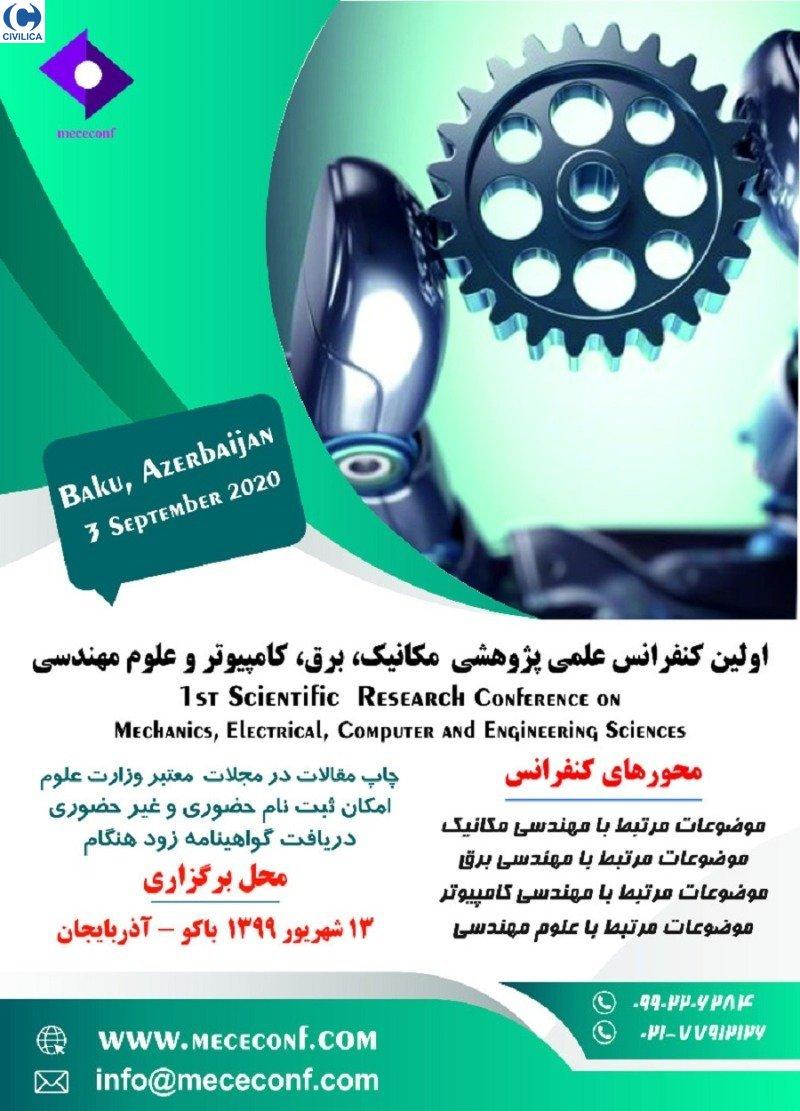 اولین کنفرانس علمی پژوهشی مکانیک، برق، کامپیوتر و علوم مهندسی