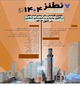 اولین همایش ملی چشم انداز نطنز در الگوی معماری و شهرسازی اسلامی در افق 1404