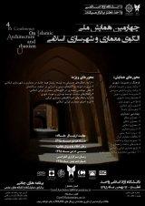 چهارمين همايش ملي الگوي معماري و شهرسازي اسلامي