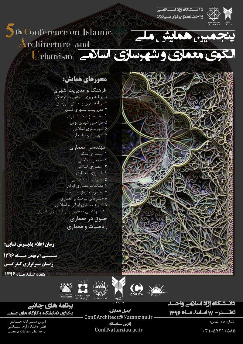 پنجمین همایش ملی الگوی معماری و شهرسازی اسلامی