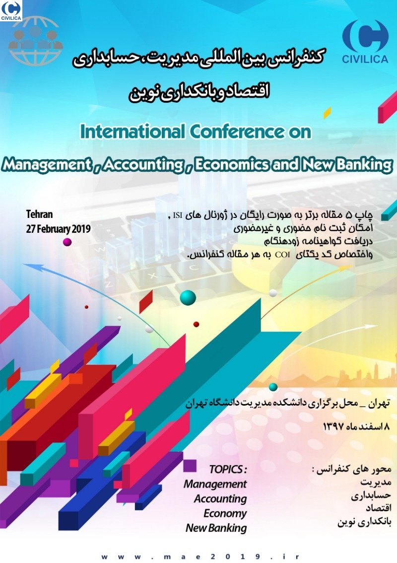 کنفرانس بین المللی مدیریت حسابداری اقتصاد و بانکداری نوین