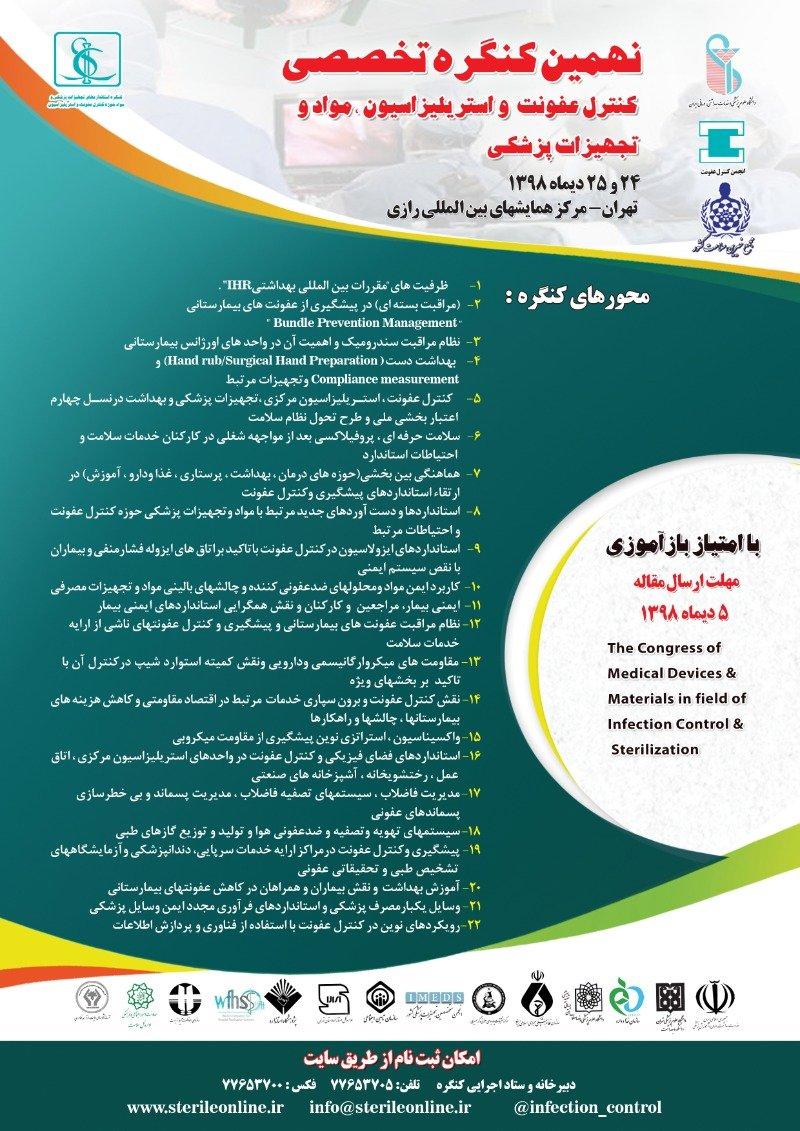 نهمین کنگره تخصصی کنترل عفونت و استریلیزاسیون، مواد و تجهیزات پزشکی