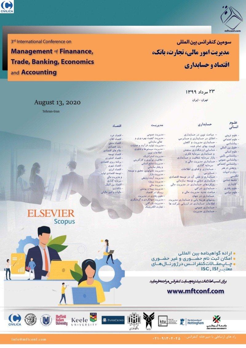 سومین کنفرانس بین المللی مدیریت امور مالی، تجارت، بانک، اقتصاد و حسابداری
