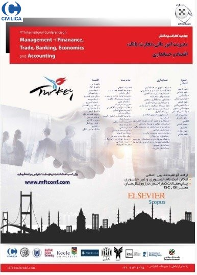 چهارمین کنفرانس بین المللی مدیریت امور مالی، تجارت، بانک، اقتصاد و حسابداری