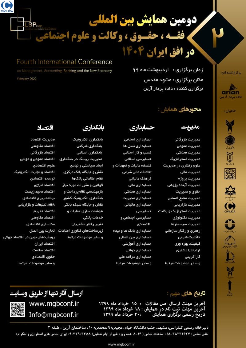 The Fourth International Conference on Management, Accounting, Banking and the Modern Economy
